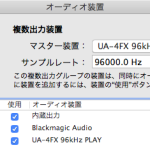 Macの複数のオーディオインターフェイスから、同時に同じ音を出力する方法