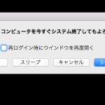 なんとかデータを保存しようと試み、Macを再起動させる方法