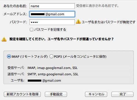 GmailをThunderbirdで利用出来ない時の解決法 | scribble warehouse