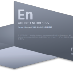 Adobe EncoreでBDを作成する方法