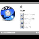 自動再生するDVD-VIDEOの作り方 iDVD編