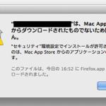 「開発元が未確認」のアプリを開く