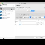 「Audio MIDI 設定.app」を紐解く