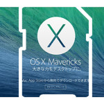 Mavericksの起動ディスク(OS X インストーラ)を作成する