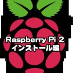 MacユーザがRaspberry Pi2をセットアップする-1