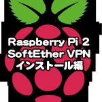 MacユーザがRaspberry Pi2をセットアップする-3