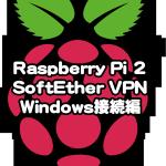 MacユーザがRaspberry Pi2をセットアップする-5(WinでVPNに接続する)